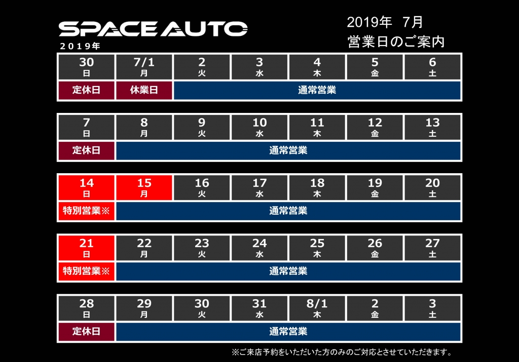 SPACEAUTO営業日案内(7月)