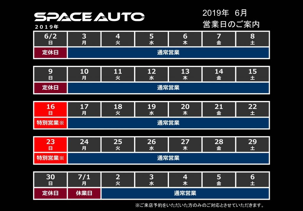 SPACEAUTO営業日案内(6月)