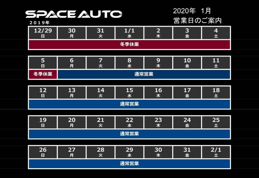 2020年 1月営業日カレンダー