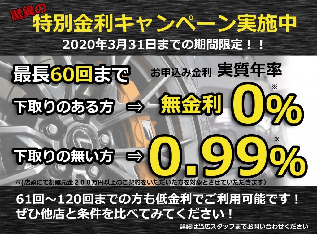 告知用・金利キャンペーン0パーセント!