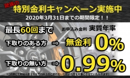 告知用・金利キャンペーン0パーセント!-2