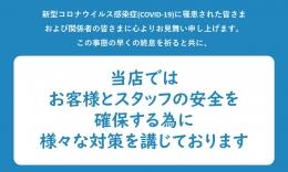 感染症対策-000 (1)