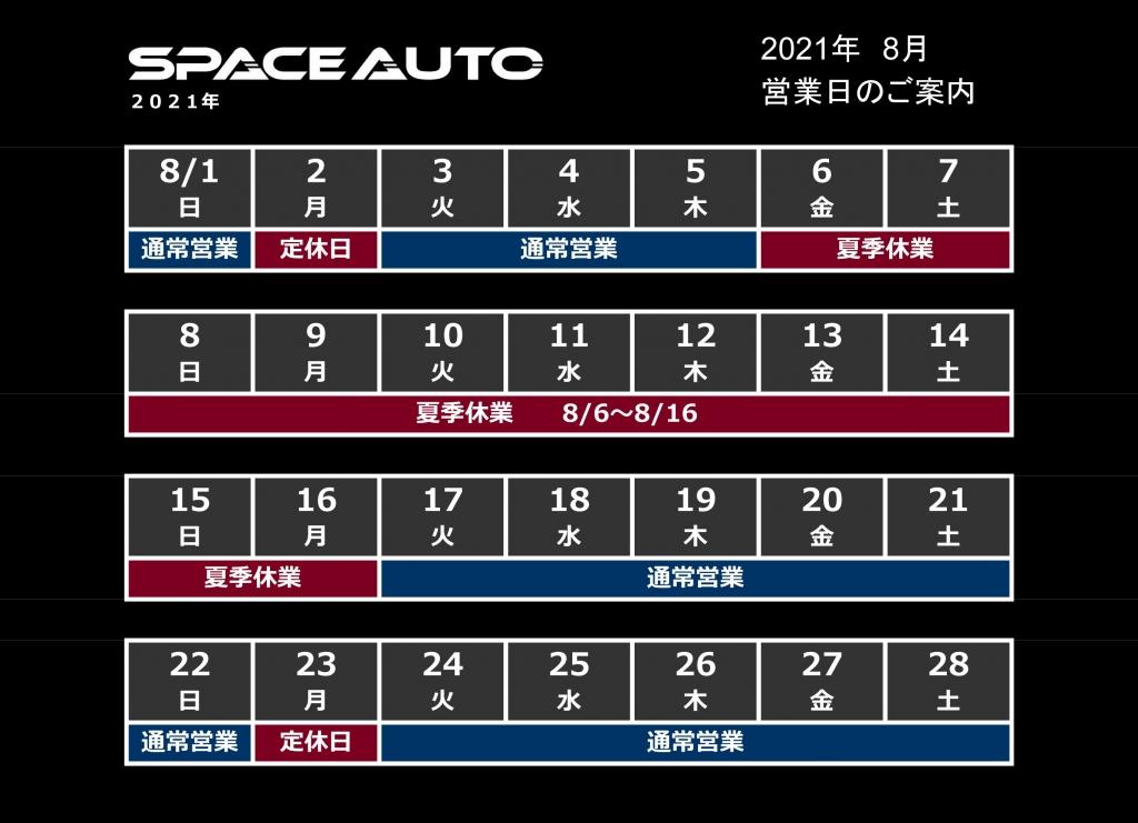 SPACEAUTO営業日案内(202108