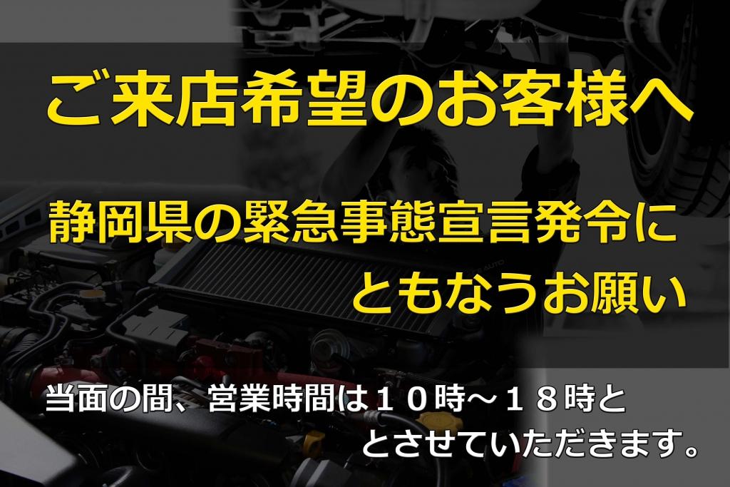 緊急事態宣言静岡県